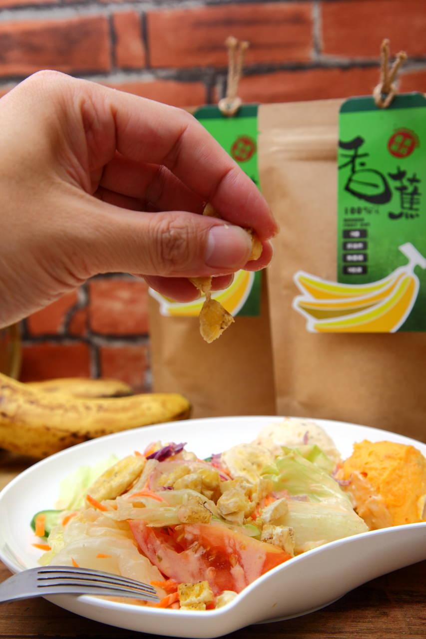 香蕉脆片沙拉-香蕉脆片推薦