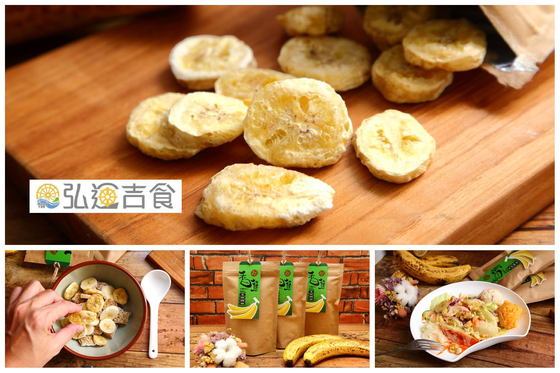 弘運吉食香蕉脆片-香蕉脆片推薦