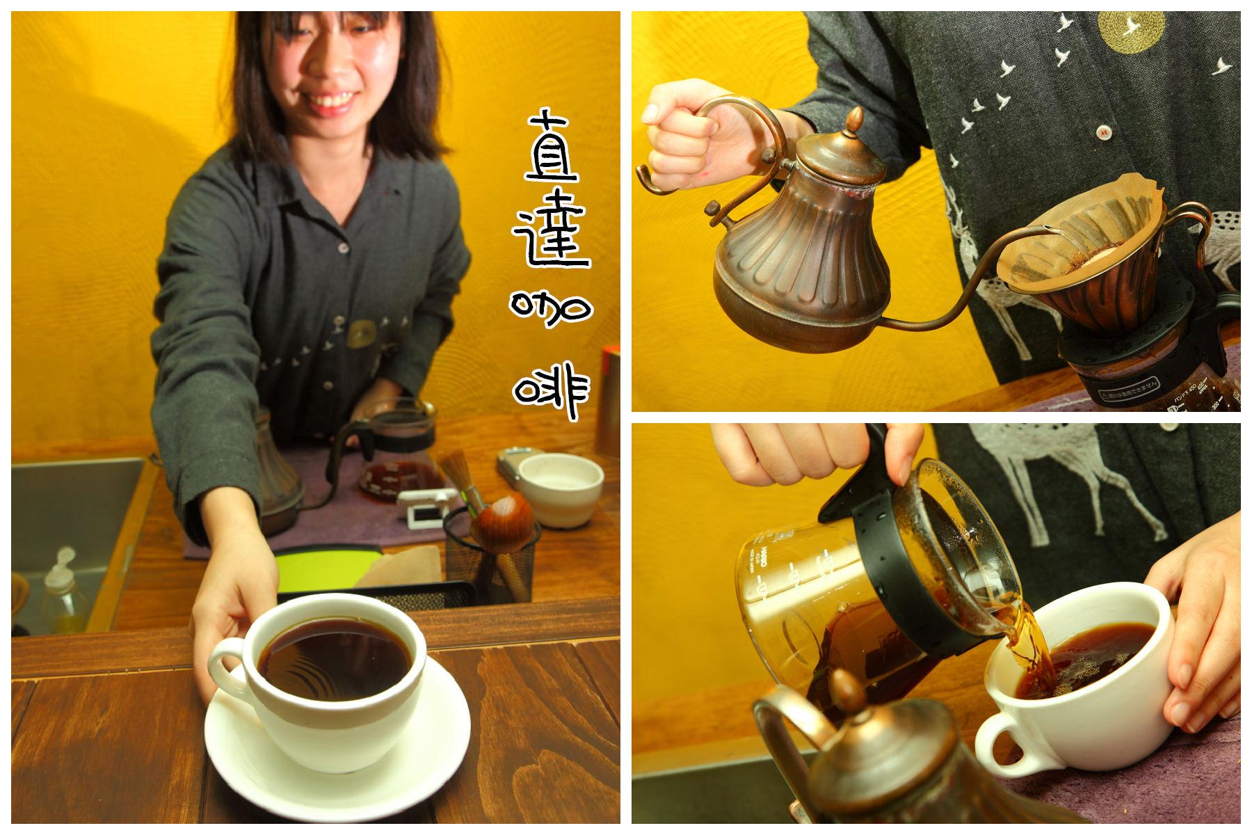 [新竹東區]手沖咖啡愛好者天堂,用咖啡直球決勝負!直達咖啡-慈雲工廠店