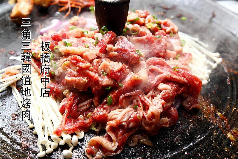 [新北板橋] 原汁原味韓國移植~傳統超巨大鐵鍋蓋韓式烤肉!三角三韓國道地烤肉-板橋府中店
