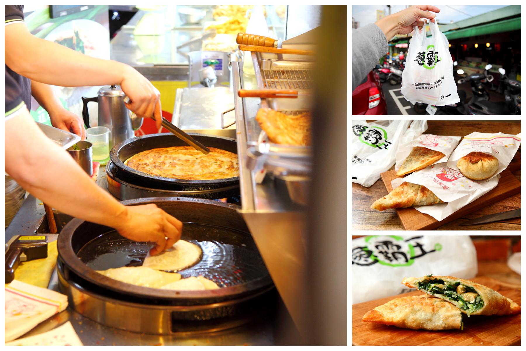 [桃園南崁]逛黃昏市場的小確幸!銅板美食,萬惡的韭菜盒、蔥油餅~蔥霸王古早味蔥油餅