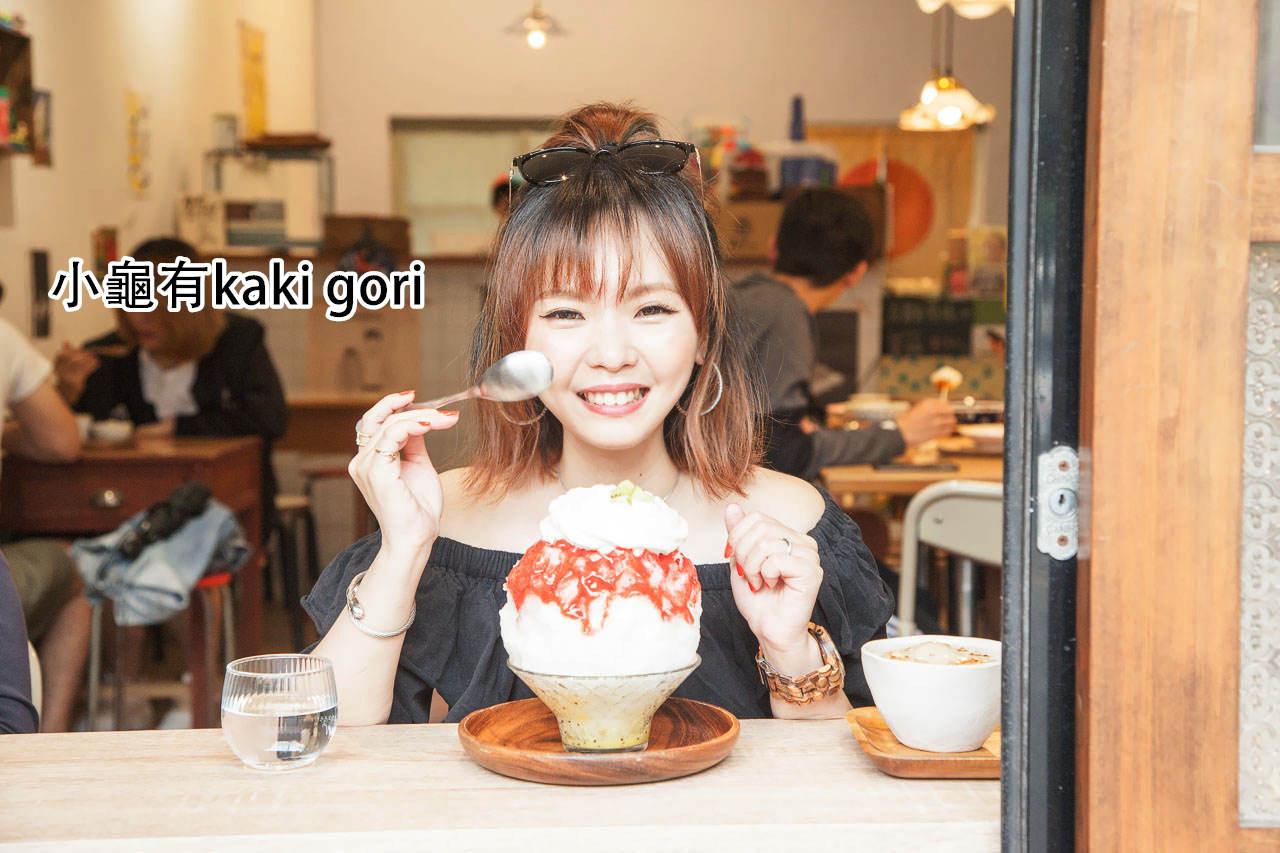 [宜蘭市]文青日式刨冰店,純手作創意日式刨冰~小龜有kaki gori
