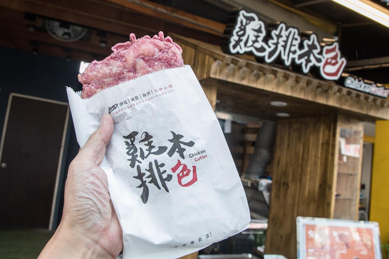 [新竹北區]IG打卡破千讚!史上最吸睛的彩色雞排!雞排本色-新竹中正店