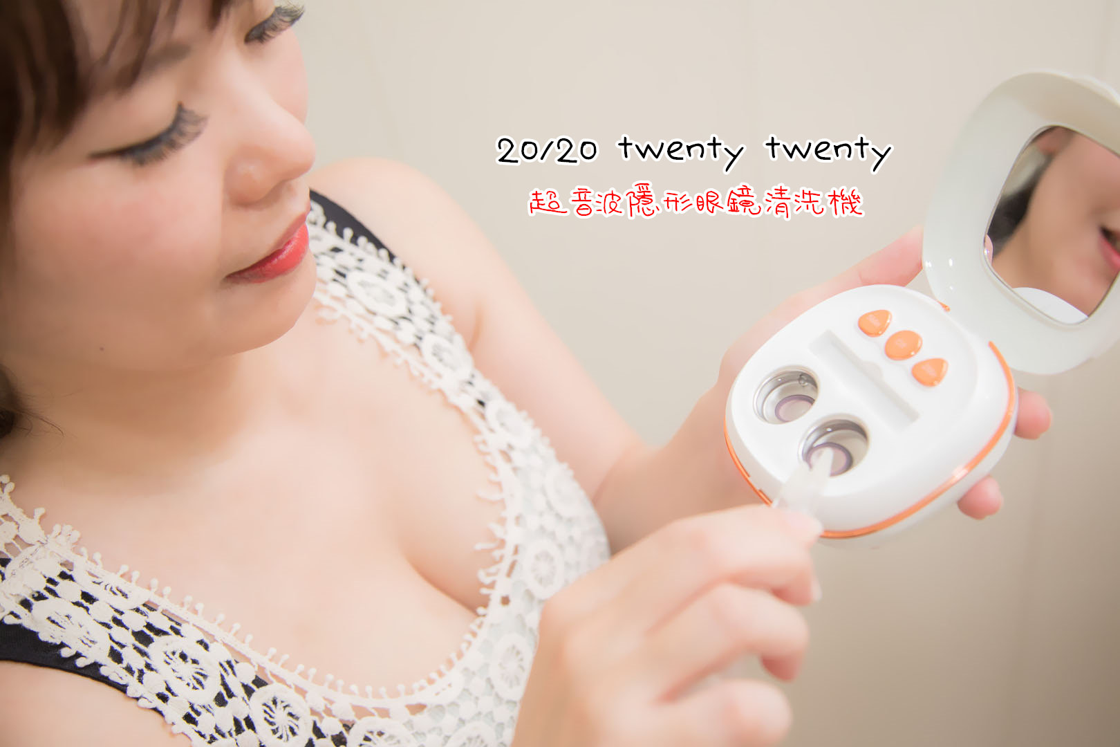 [3C家電]清洗隱形眼鏡只要兩分鐘!?超美型時尚隱形眼鏡清洗器!20/20 twenty twenty 超音波隱形眼鏡清洗機