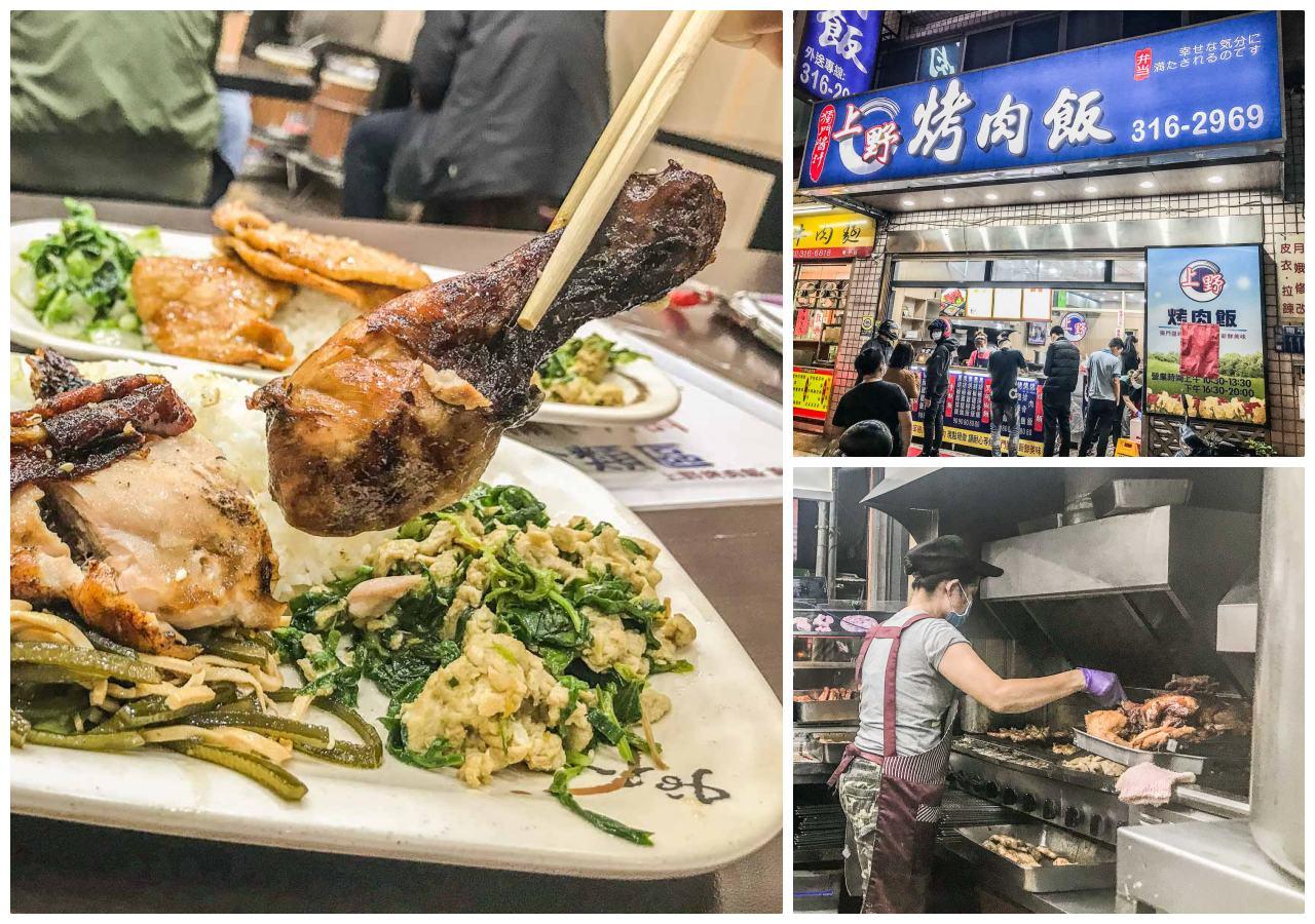 [桃園市] 現烤雞腿燒肉飯,foodpanda人氣名店!上野烤肉飯-南平店