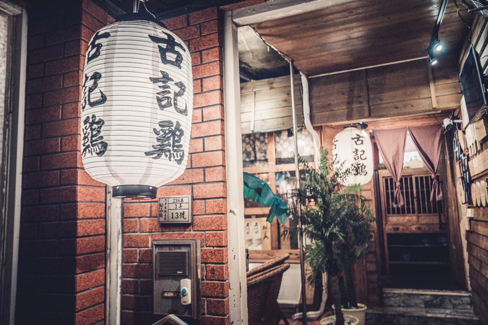 [台北美食]古記雞.私房菜.居酒屋/彷彿置身日本,料亭等級居酒屋,餐酒皆是無懈可擊!