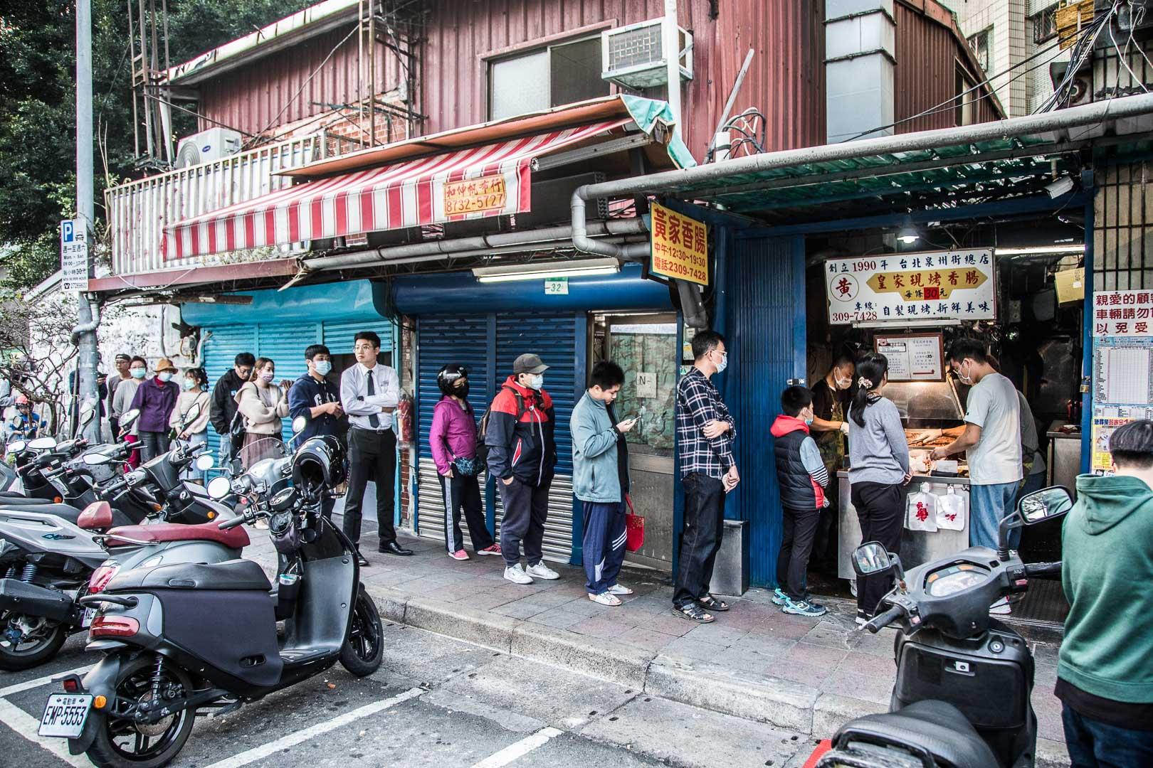 台北美食》泉州街黃家香腸 台北最強香腸攤!google評論2800多則豪取4.5顆星