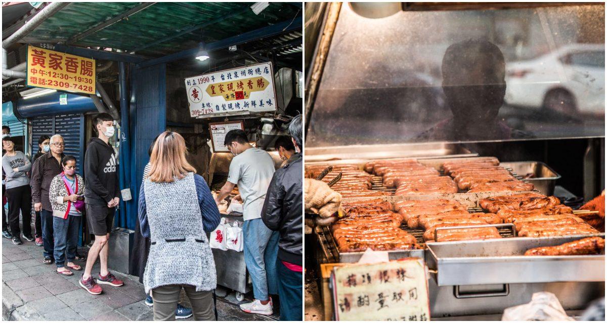 [台北美食]台北泉州街黃家香腸/這家香腸攤客人沒在跟你一兩根買,一買都是十條起跳