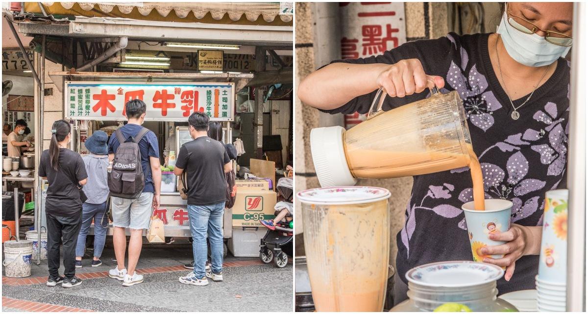 [鹿港美食]金龍木瓜牛奶/聽說彰化最好喝木瓜牛奶?!現打木瓜牛奶老店,必買木瓜牛奶、草莓+奶油土司