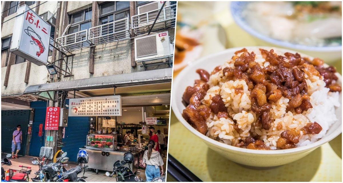 [三重美食]店小二魯肉飯/在地人都強力推薦,三重三大滷肉飯之一,蝦仁焿也超棒的!