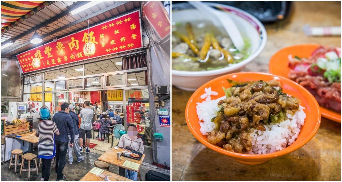 [三重美食]唯豐魯肉飯/三重必吃五家魯肉飯之一!聽說在地人都很喜歡!?魯肉飯加酸菜有夠開胃啦!