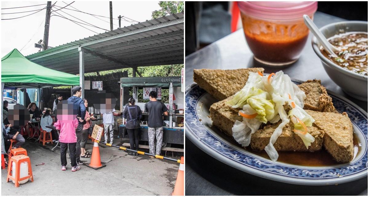 [宜蘭美食]大進米粉焿、臭豆腐/地點偏偏但生意好到不行的臭豆腐小攤,臭豆腐真的有夠臭!