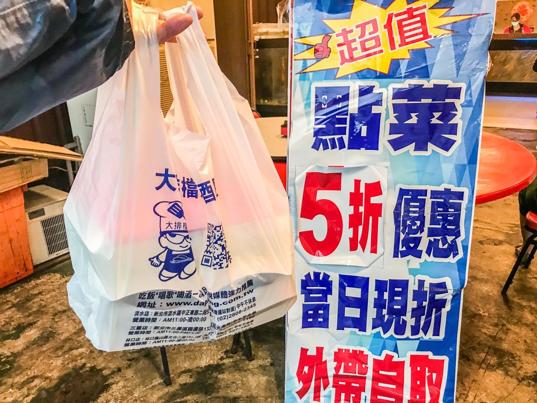 [桃園美食]大排檔居酒屋(南崁店)/這價位不禁替老闆捏把冷汗,全熱炒菜單外帶五折!最低60元起!