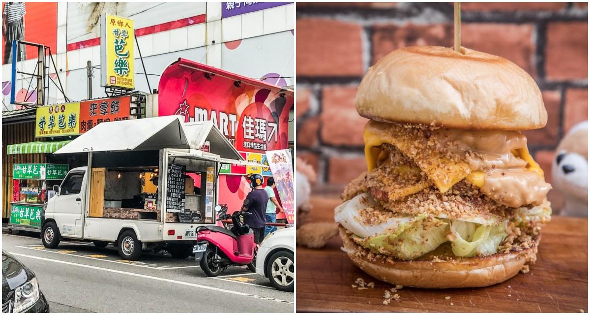 [桃園美食]大園-美式漢堡餐車(行動餐車)/天時地利人和才買得到的神秘漢堡!?晴空塔等級超巨大爆料美式漢堡!