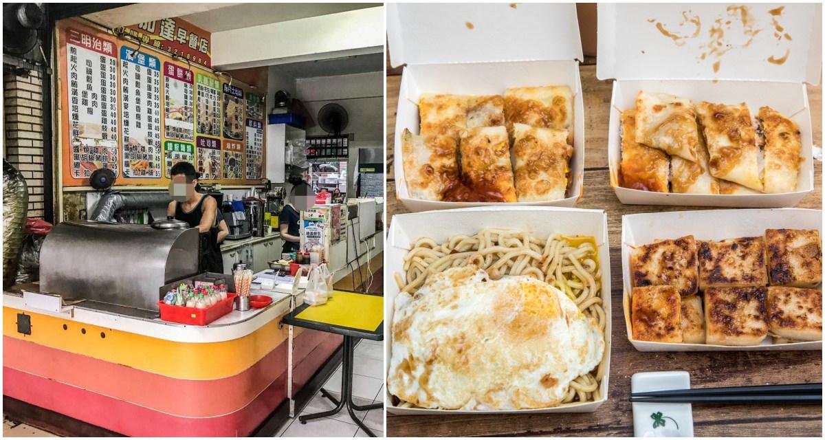 [桃園美食]雅加達早餐店/鄉民們一面倒好評大推薦,加了洋蔥的脆皮鮪魚蛋餅有夠讚!