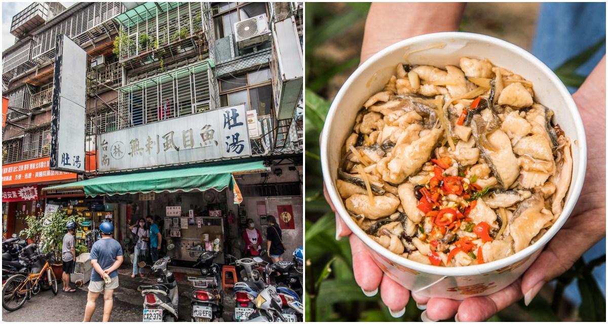 [三重美食]台南林無刺虱目魚/無刺虱目魚肉堆到滿!在地人推薦虱目魚蓋飯