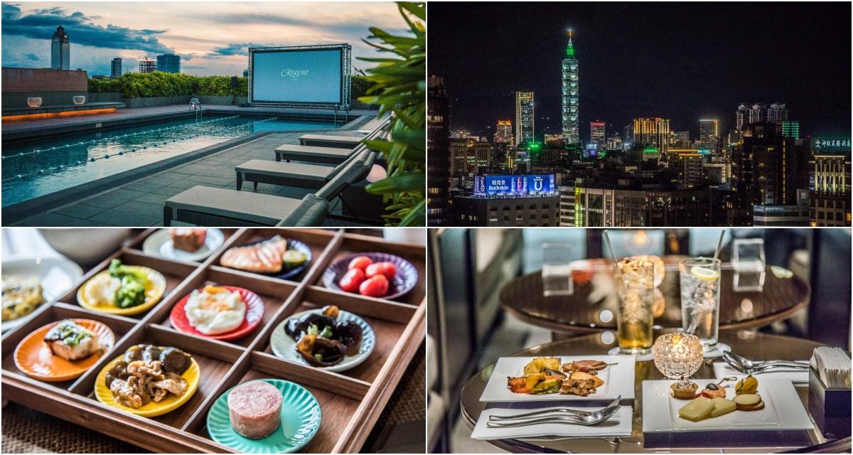台北飯店》台北晶華酒店,19樓大班廊,24時管家服務、下午茶、Happy Hour吃到飽