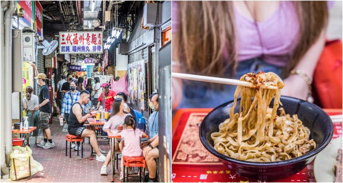 台中美食》三代福州意麵 台中第二市場80年老店,招牌手工意麵,魚丸湯