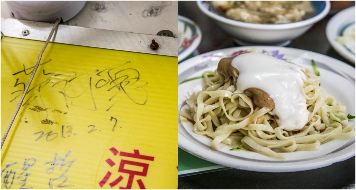 嘉義美食》崇文錦魯麵,在地六十年老店,嘉義涼麵、魚羹、涼菜