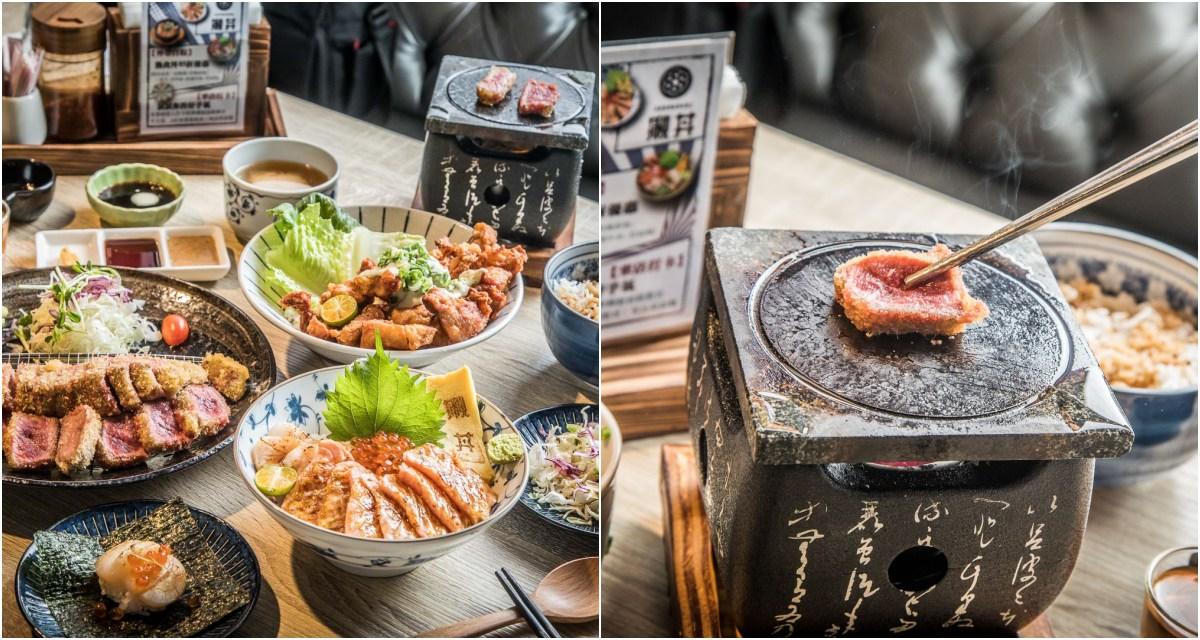 桃園美食 》揪丼|生魚片、炸牛排丼飯精緻感最大化!三種小菜、湯和飲料還無限供應超佛心!