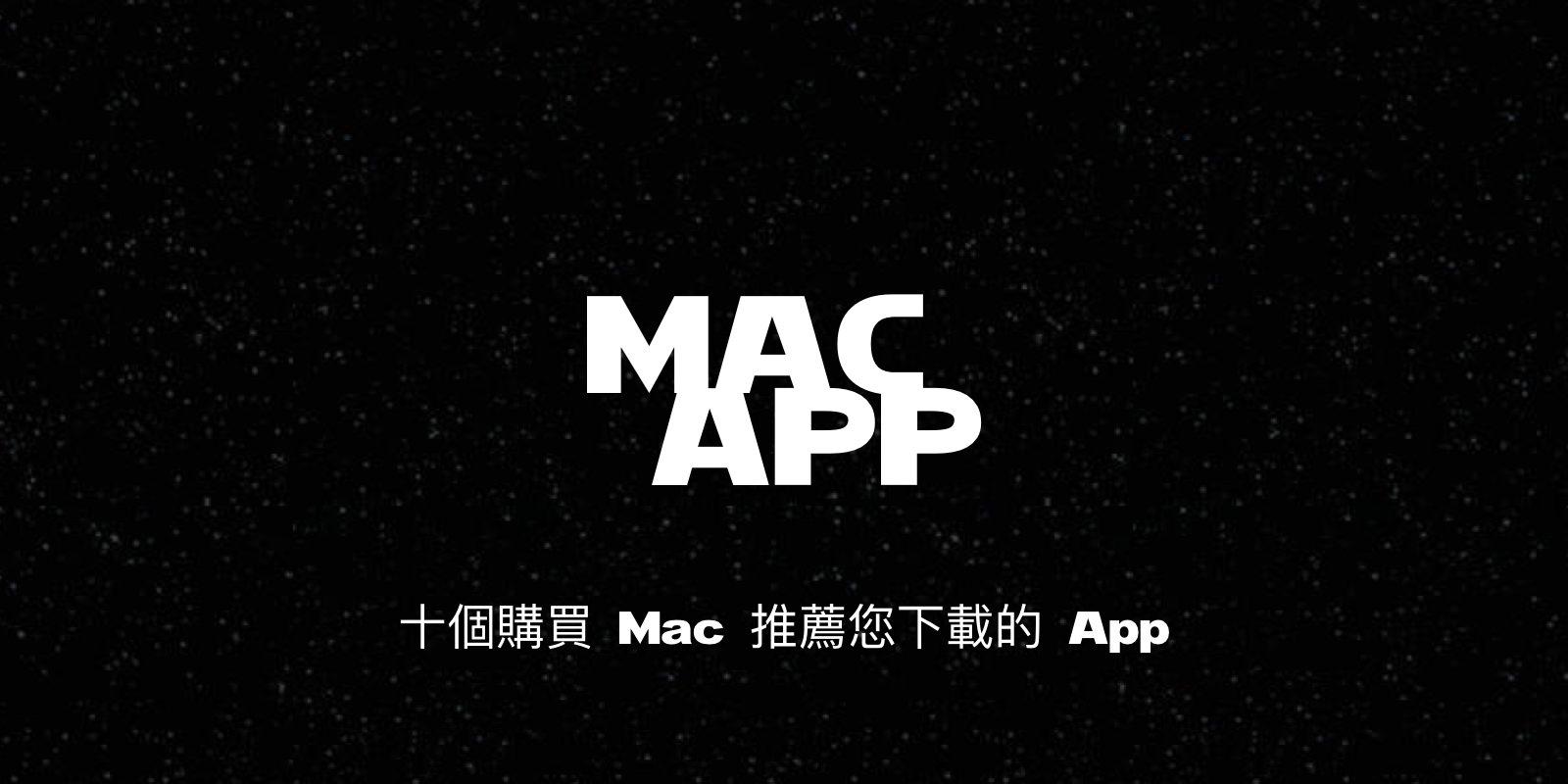 2016 十大 App 精選