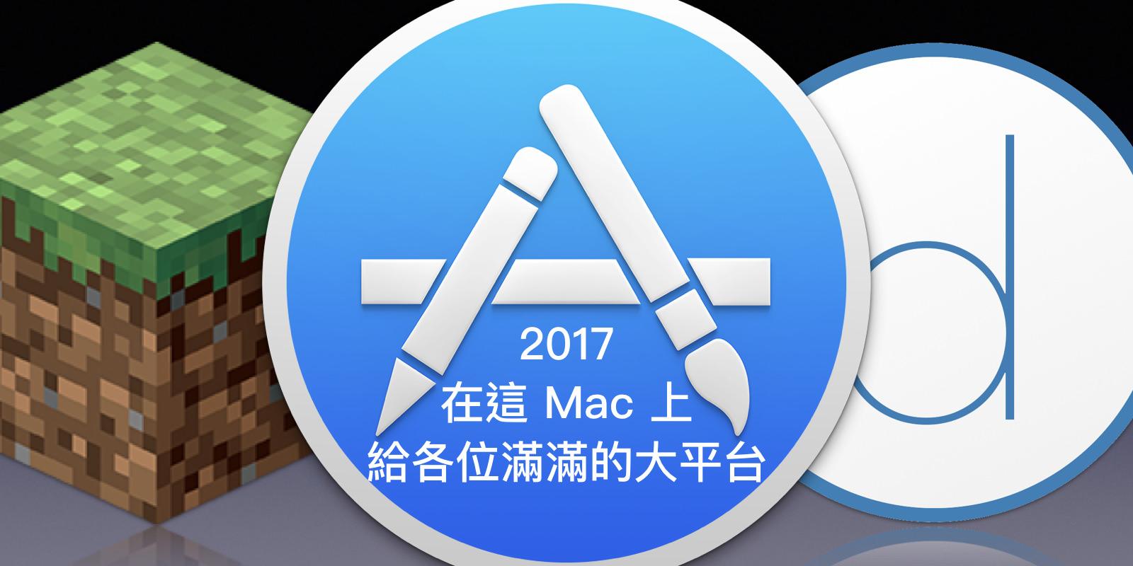 2017 年就是要給你 Mac 滿滿的大平台!實用 Mac App 推薦下載!