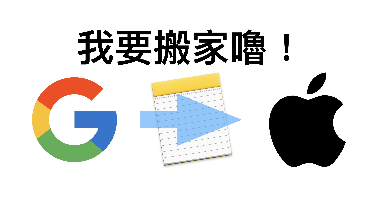 「教學」如何將 Gmail 的備忘錄搬移到 Apple 的 iCloud 備忘錄服務裡