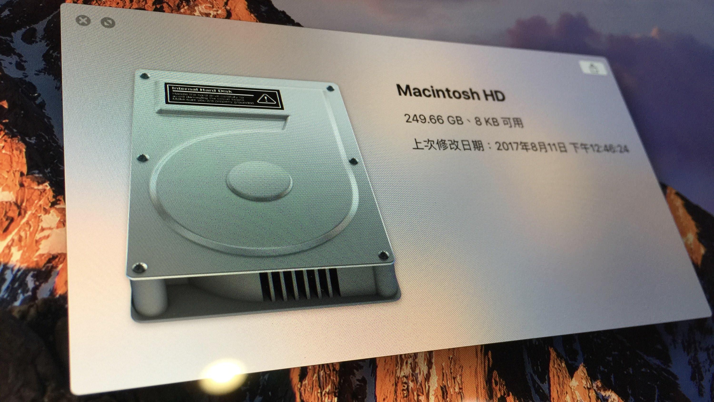 「測試」Mac 的儲存容量到底剩多少空間才會影響到電腦的執行速度呢?