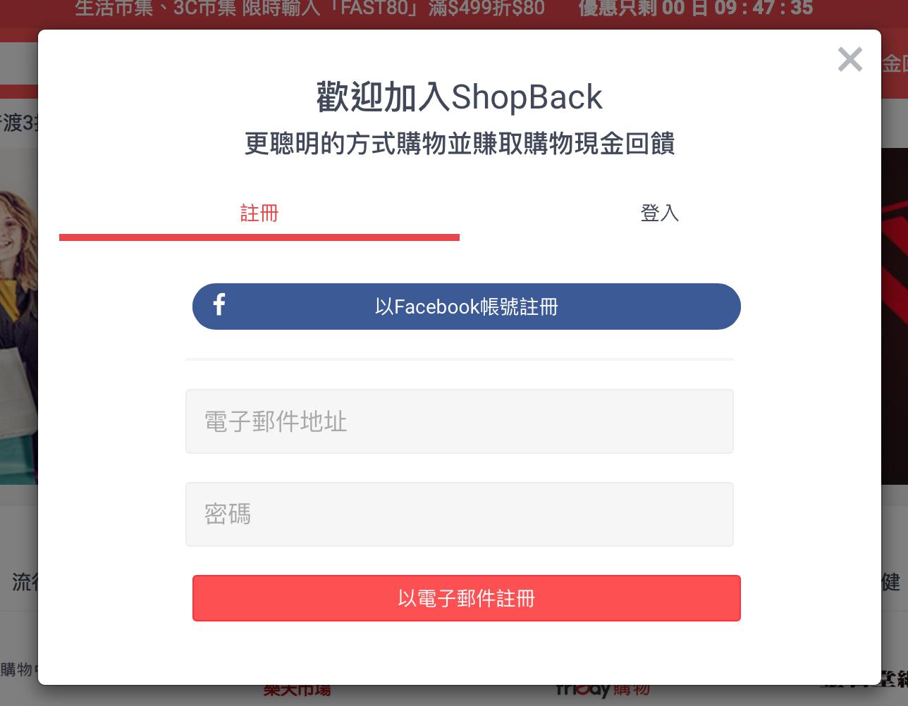 ShopBack註冊會員
