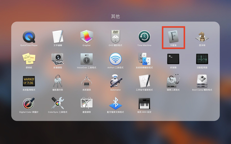 Mac 字體簿