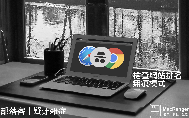 善用瀏覽器的 無痕 瀏覽功能,檢視最公正的 SEO 網站排名
