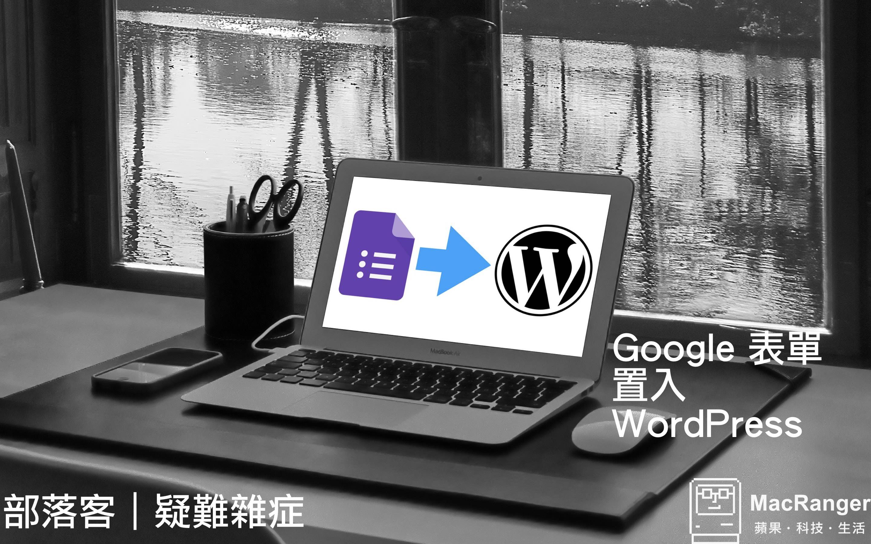 在 WordProess 文章中內嵌 Google 表單