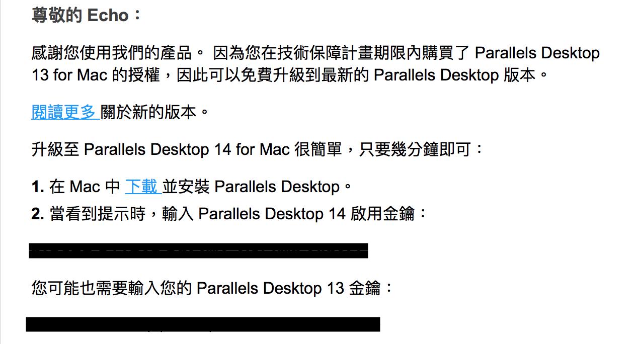 parallels desktop 14 序號