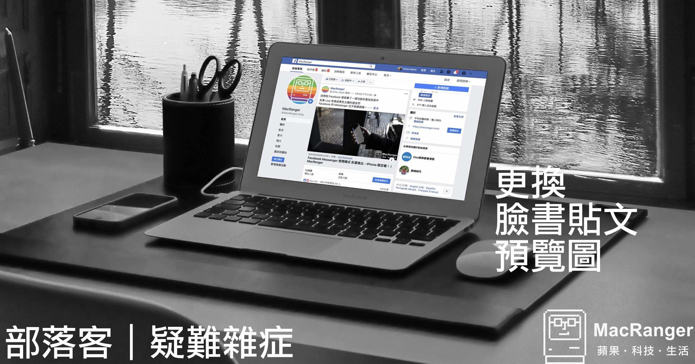 Facebook 預覽圖