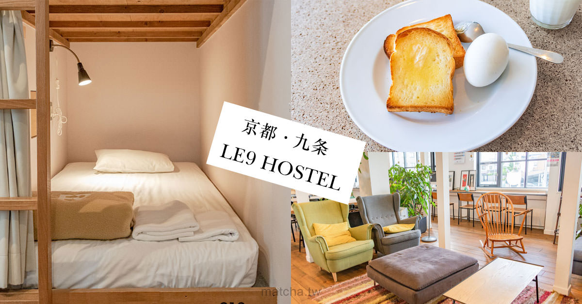 京都住宿|LE9 下東九青年旅館 THE LOWER EAST NINE HOSTEL