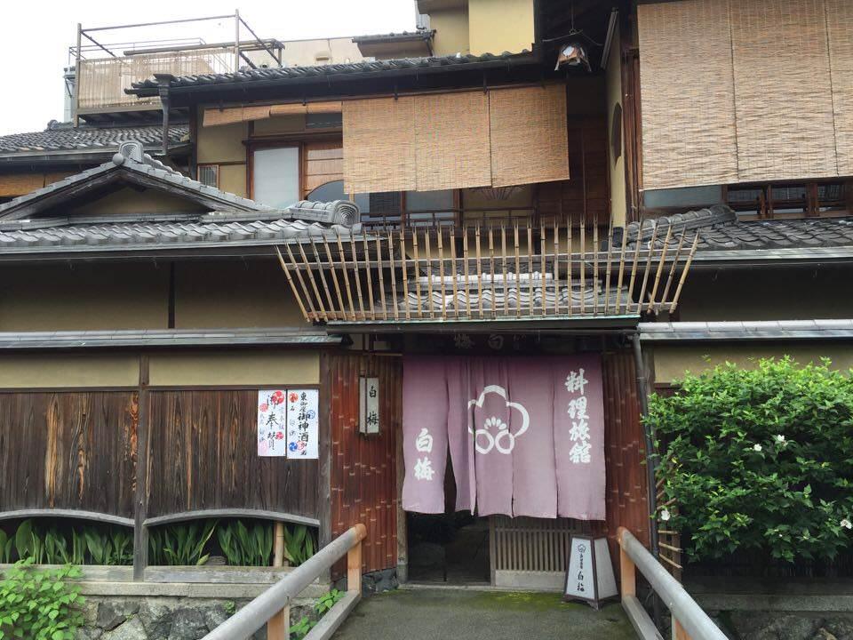 [京都] 衹園.白梅料理旅館 Shiraume Ryokan – 享受道地純正的京懷石料理.味與宿的頂級饗宴