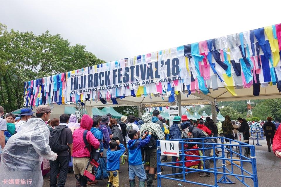 [新潟‧苗場] 2018 Fuji Rock Festival – 帶著老小一起參加腹肌音樂節