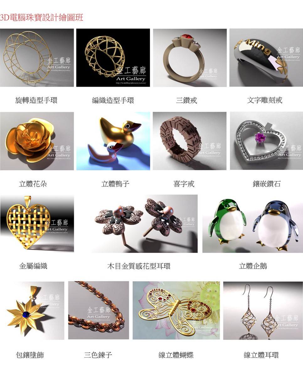 3D珠寶繪圖設計班
