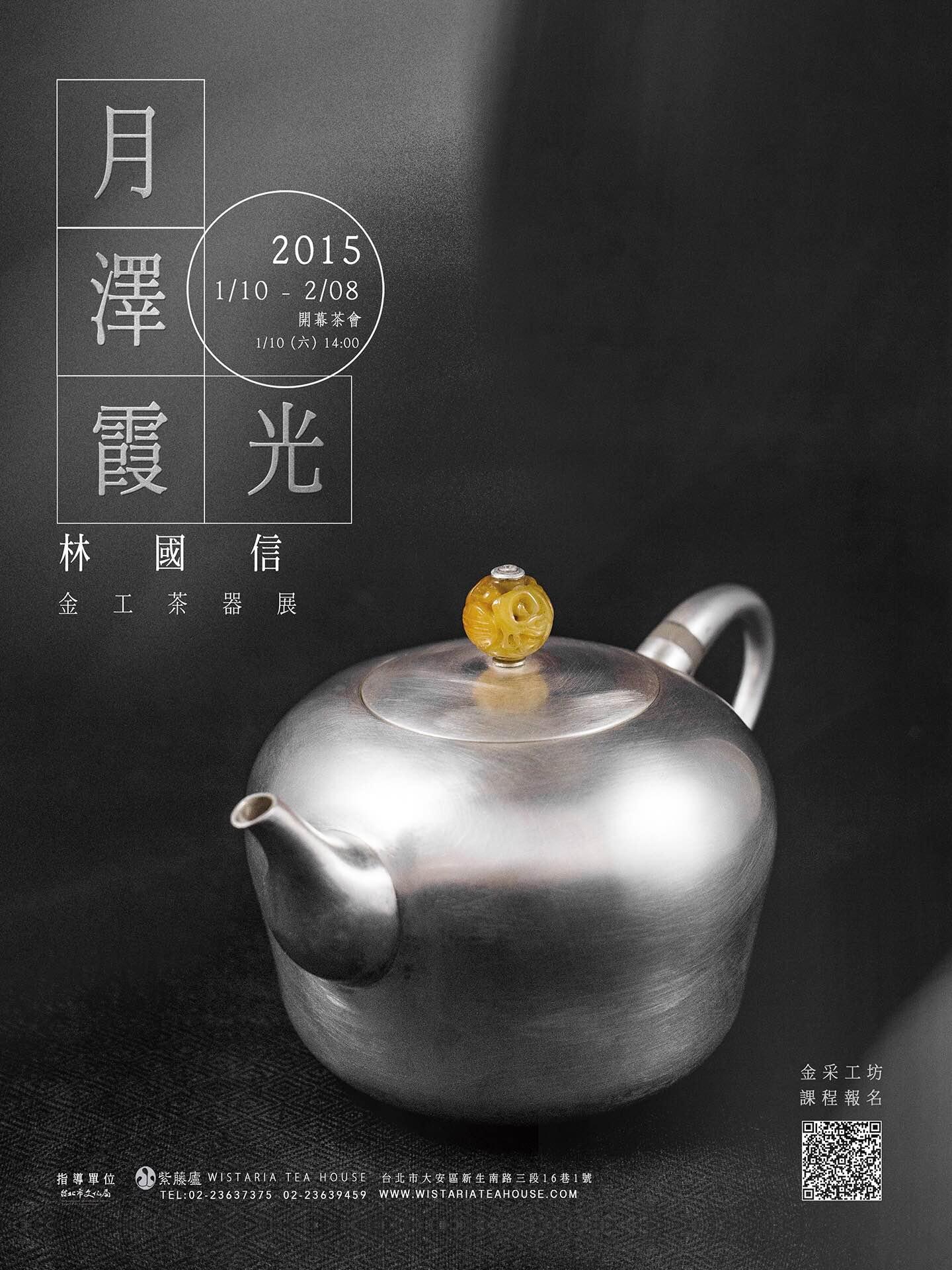 【月澤霞光—林國信金工茶器展】展期至3月1日,歡迎新春蒞臨