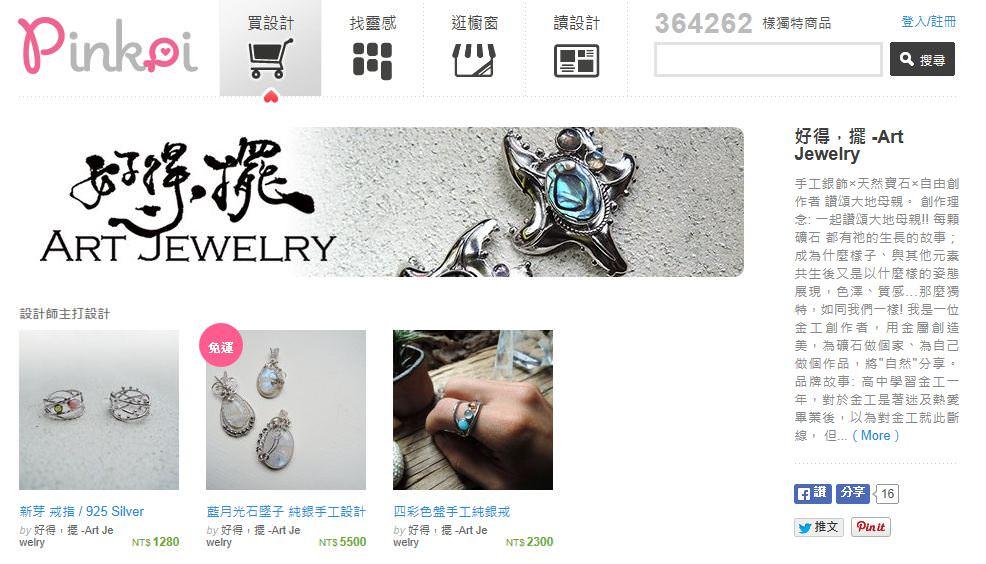 「好的,擺Art jewelry」學生網站介紹