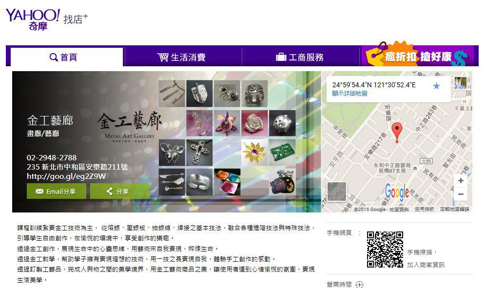 金工藝廊—Yahoo找店+