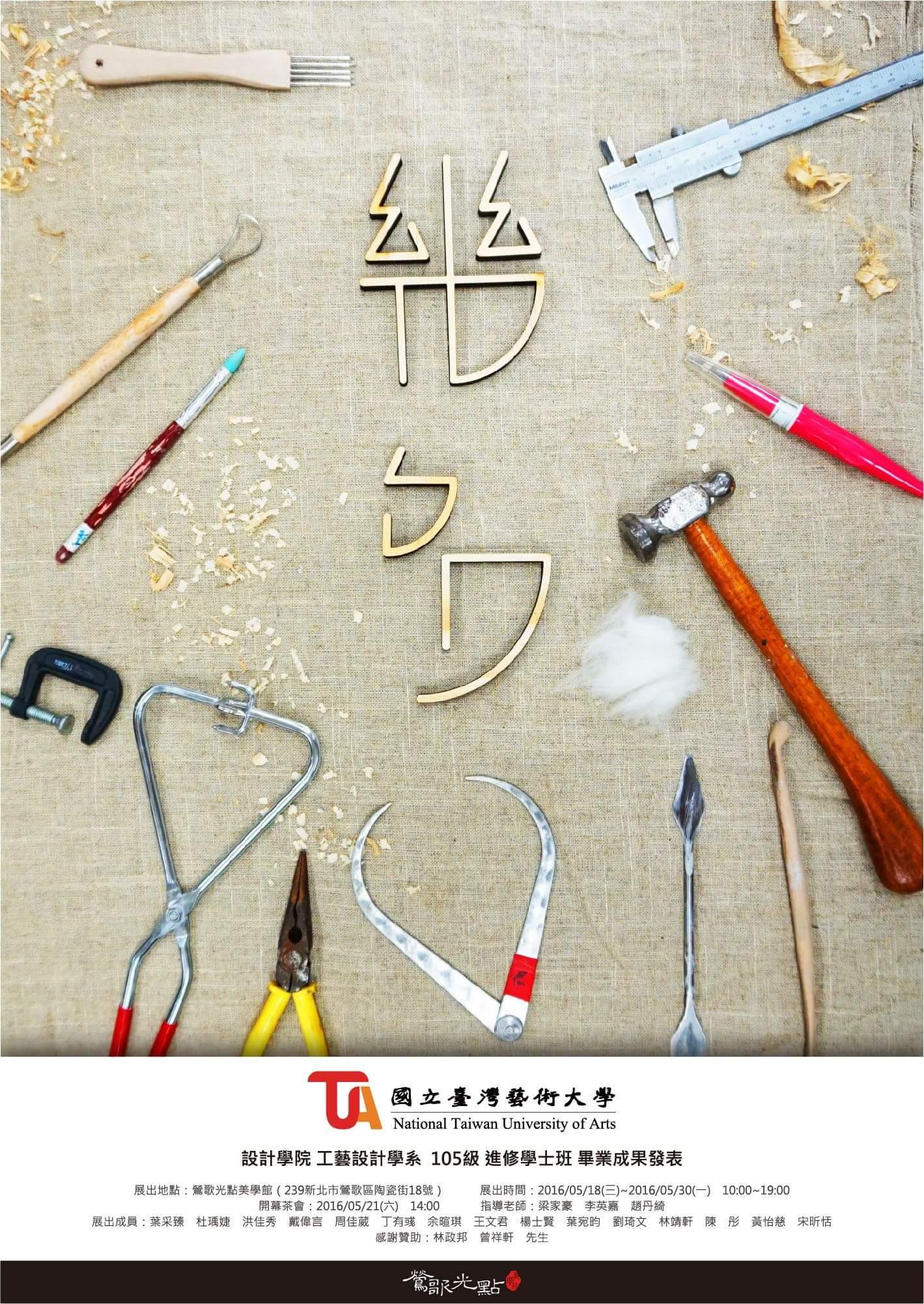 「幾多」–國立台灣藝術大學  工藝設計學系畢業展