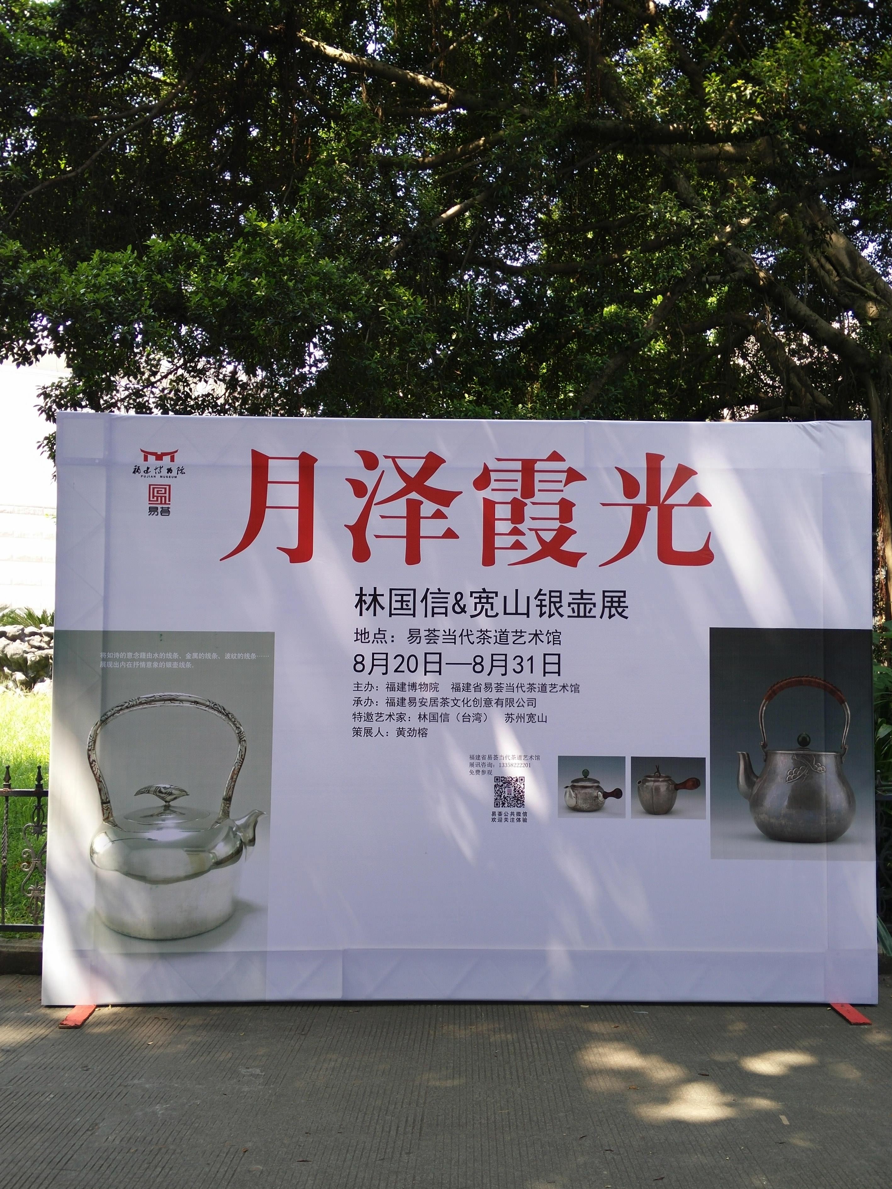 福州展 (1)