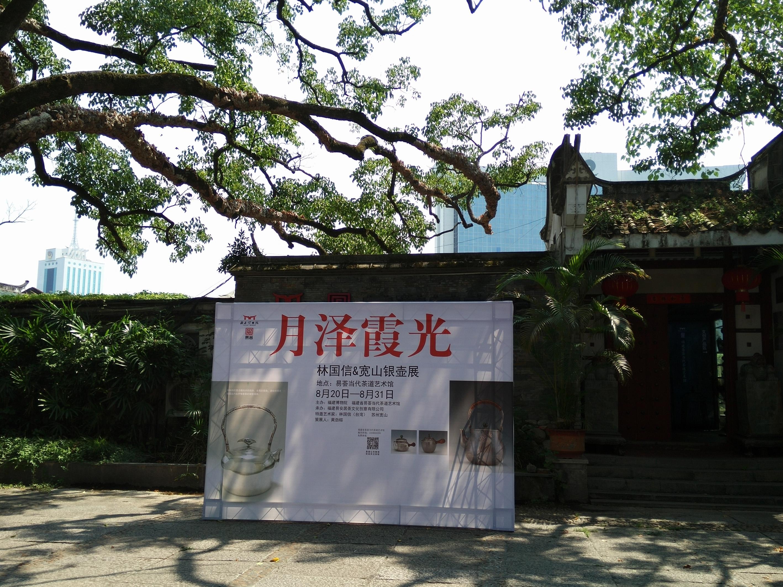 福州展 (2)