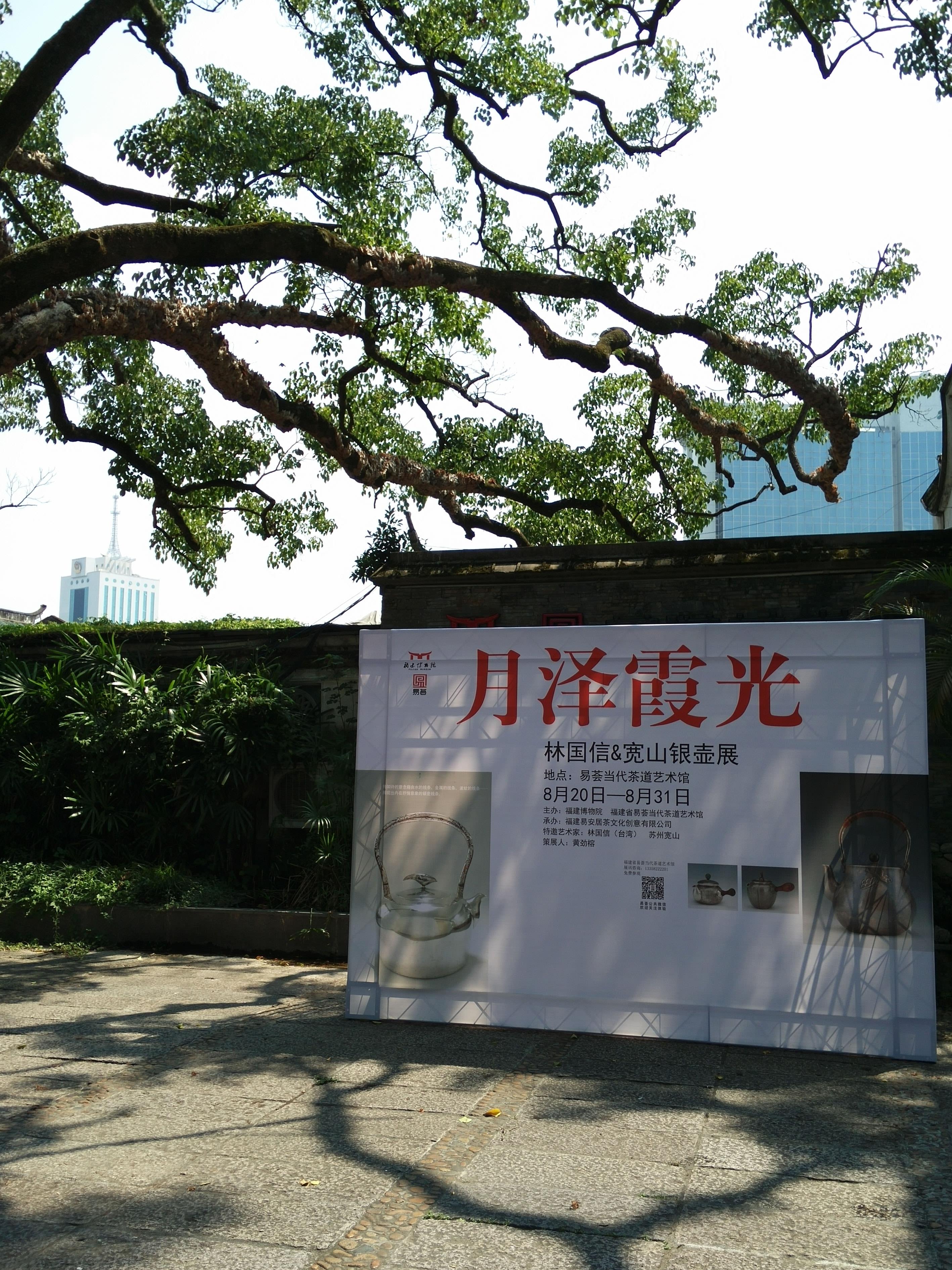 福州展 (3)