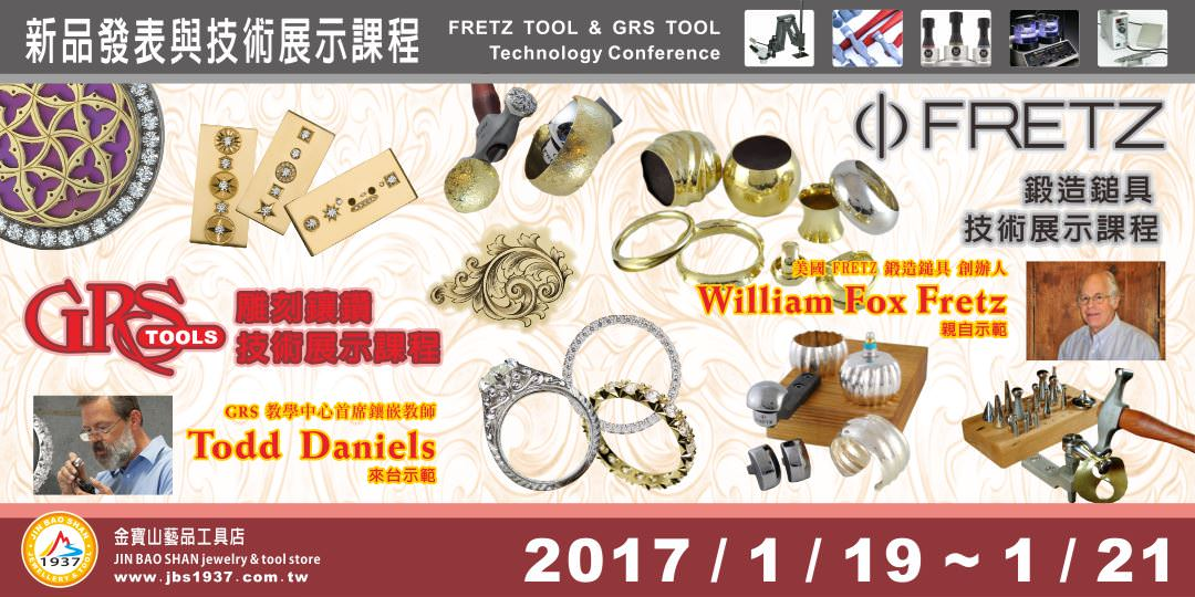 FRETZ鍛造鎚具&GRS雕刻鑲鑽技術展示課程講座(金工資訊分享)