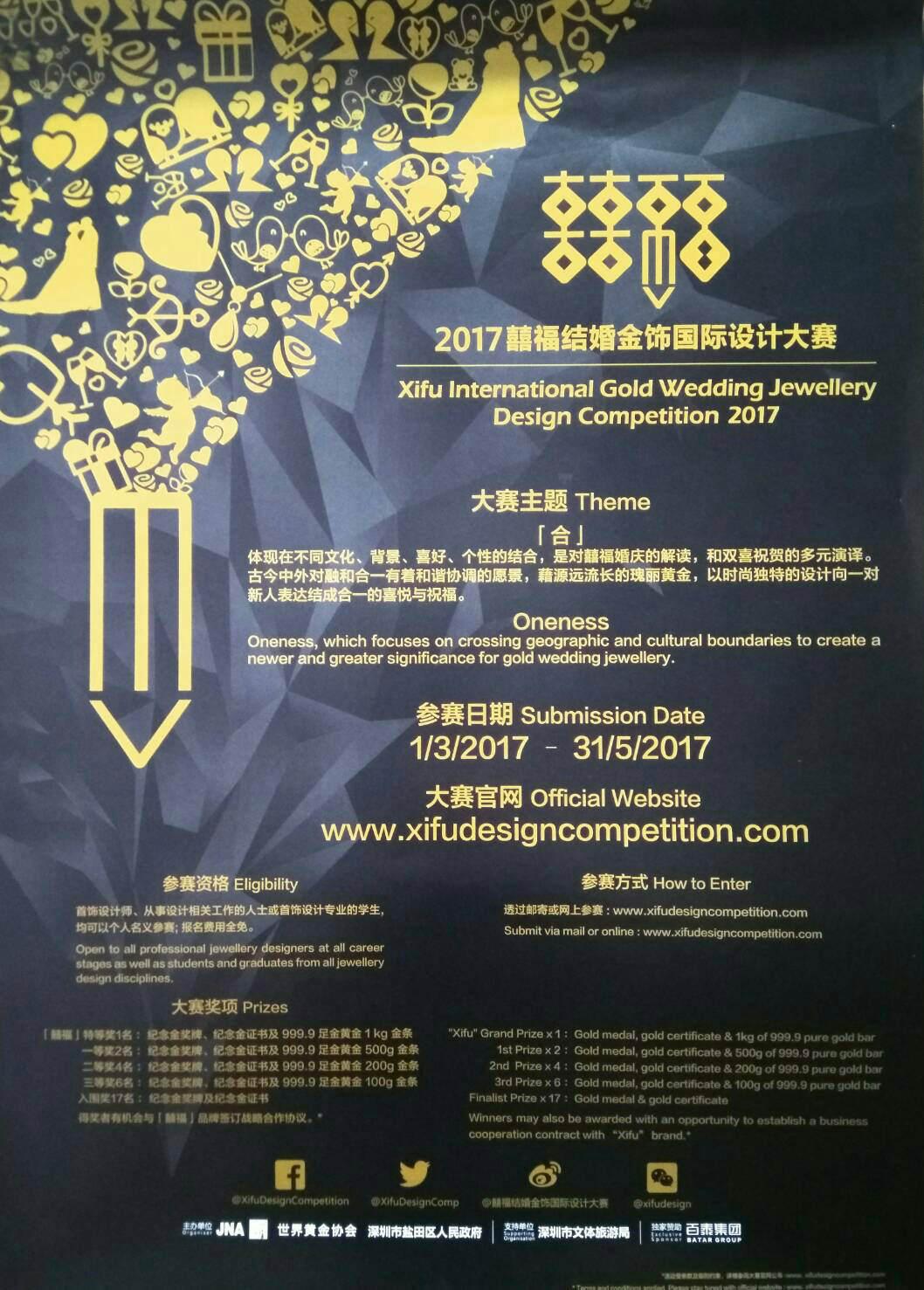2017囍福結婚金飾國際大賽   比賽資訊