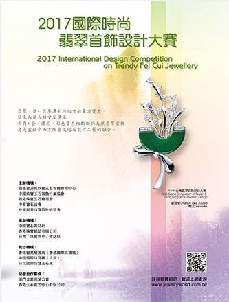 2017國際時尚翡翠首飾大賽  比賽資訊