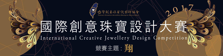 「2017國際創意珠寶設計大賽」  比賽資訊