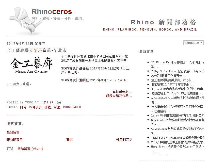 感謝Rhino原廠介紹金工藝廊之3D珠寶設計課程